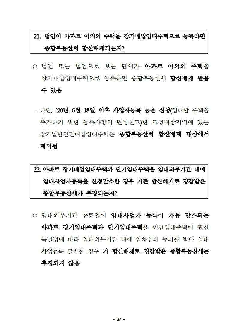realty3law.pdf_page_41.jpg