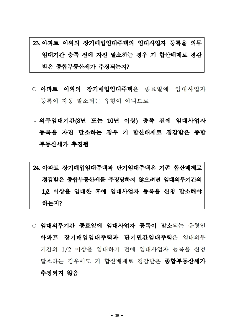 realty3law.pdf_page_42.jpg