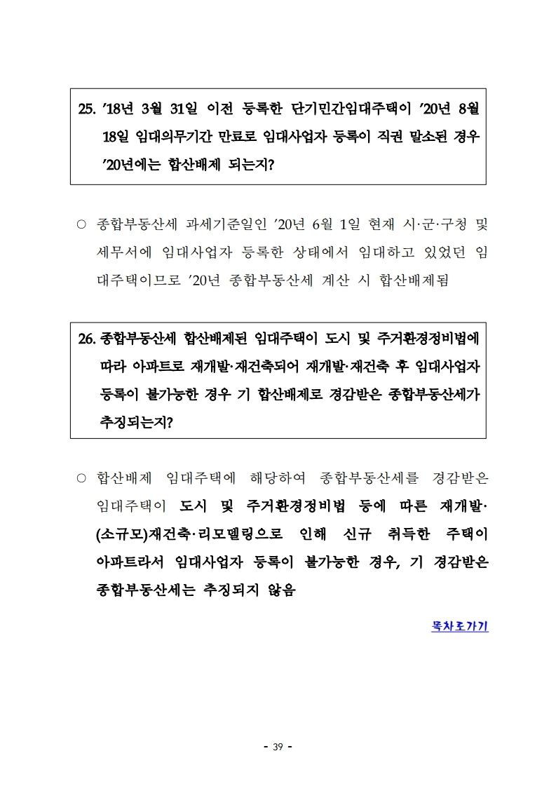 realty3law.pdf_page_43.jpg