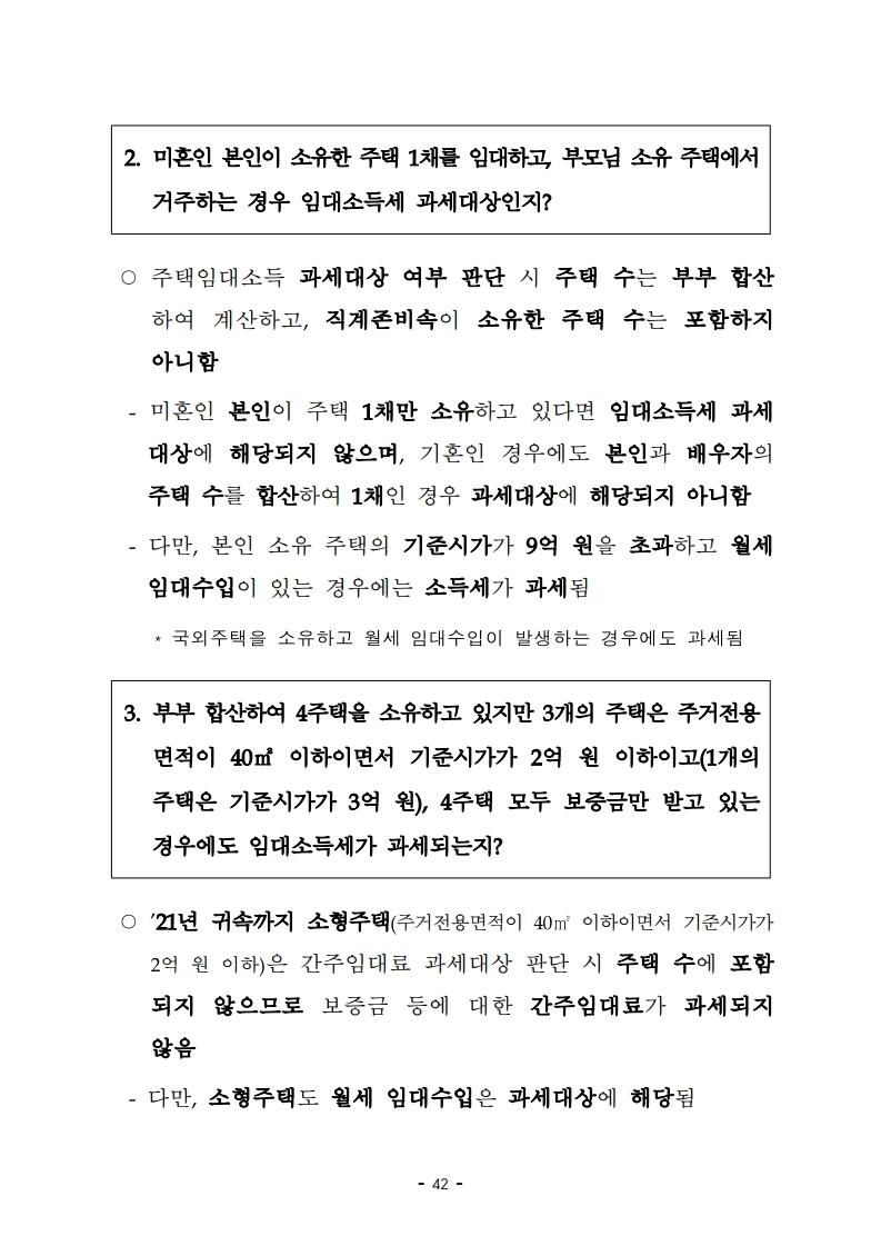 realty3law.pdf_page_46.jpg