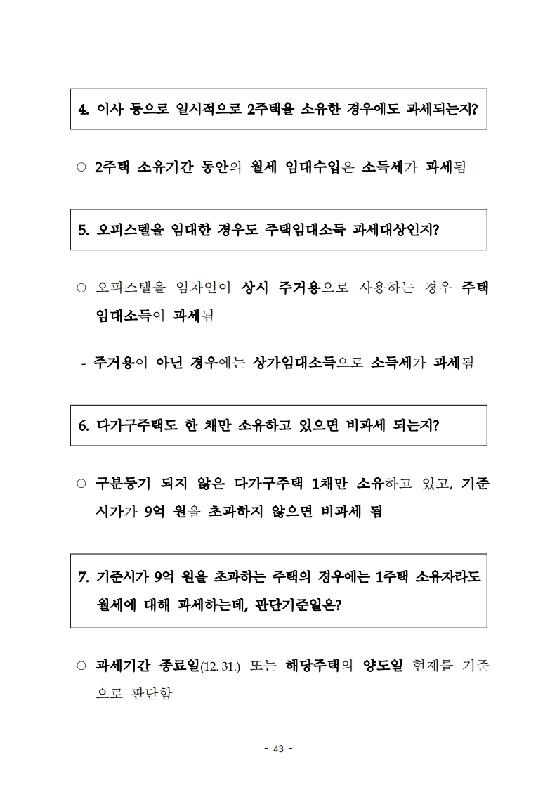 realty3law.pdf_page_47.jpg