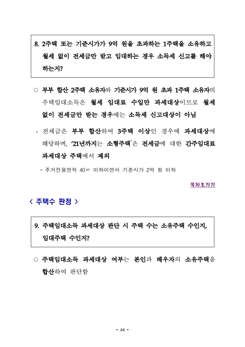 realty3law.pdf_page_48.jpg