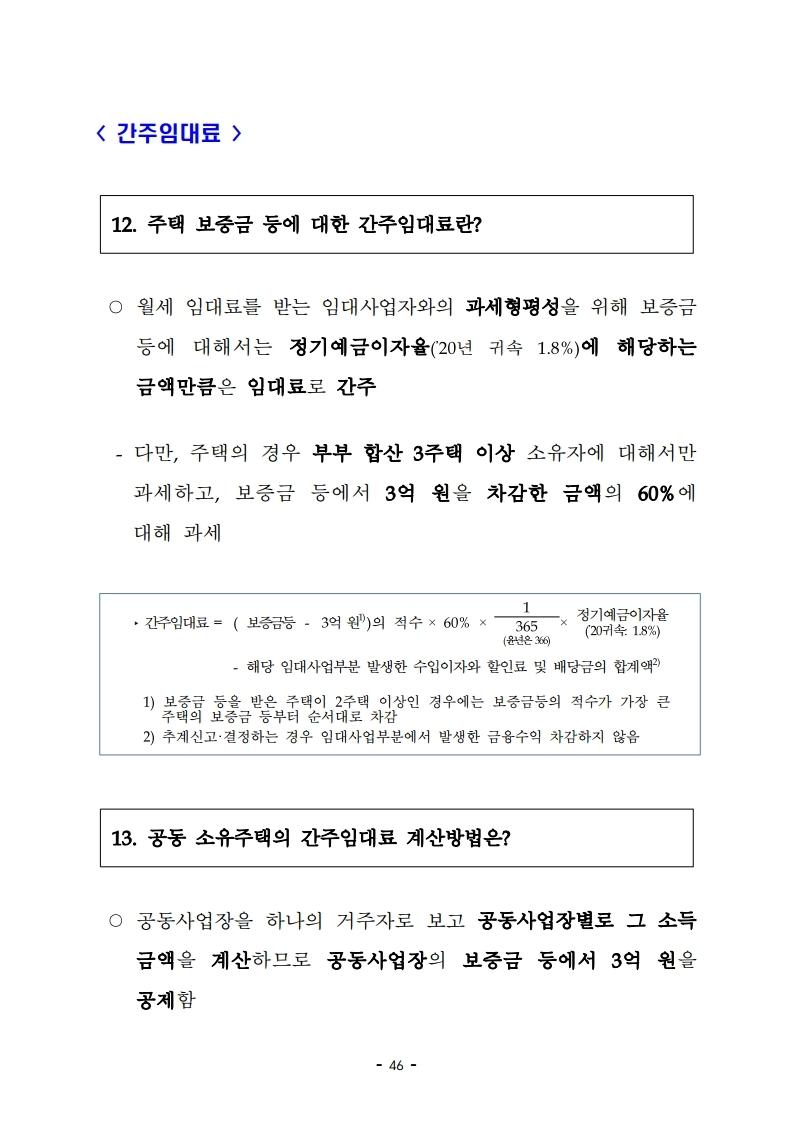 realty3law.pdf_page_50.jpg