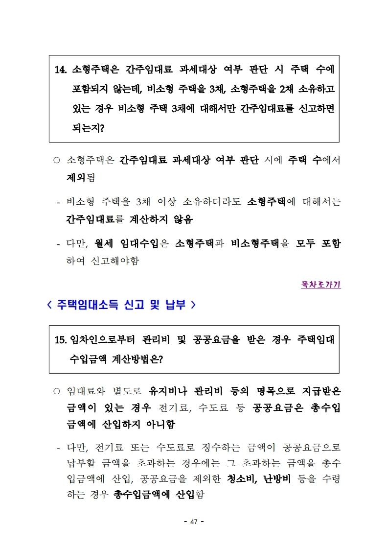 realty3law.pdf_page_51.jpg