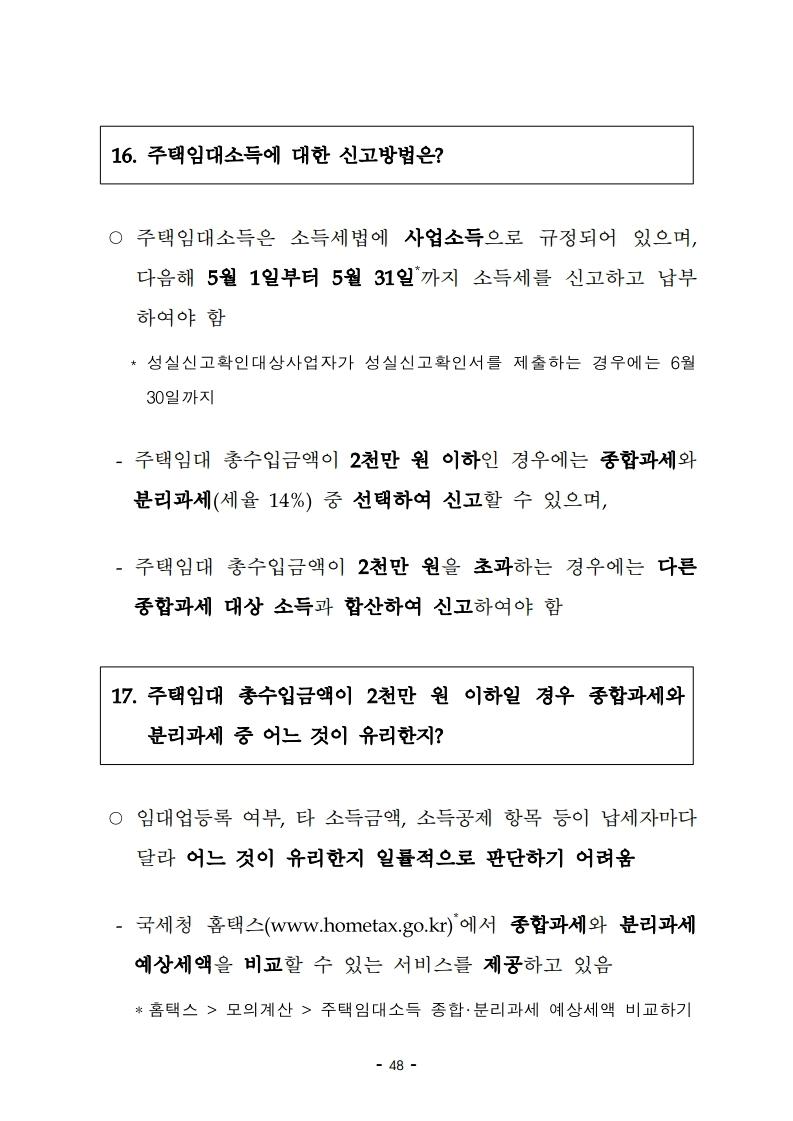realty3law.pdf_page_52.jpg