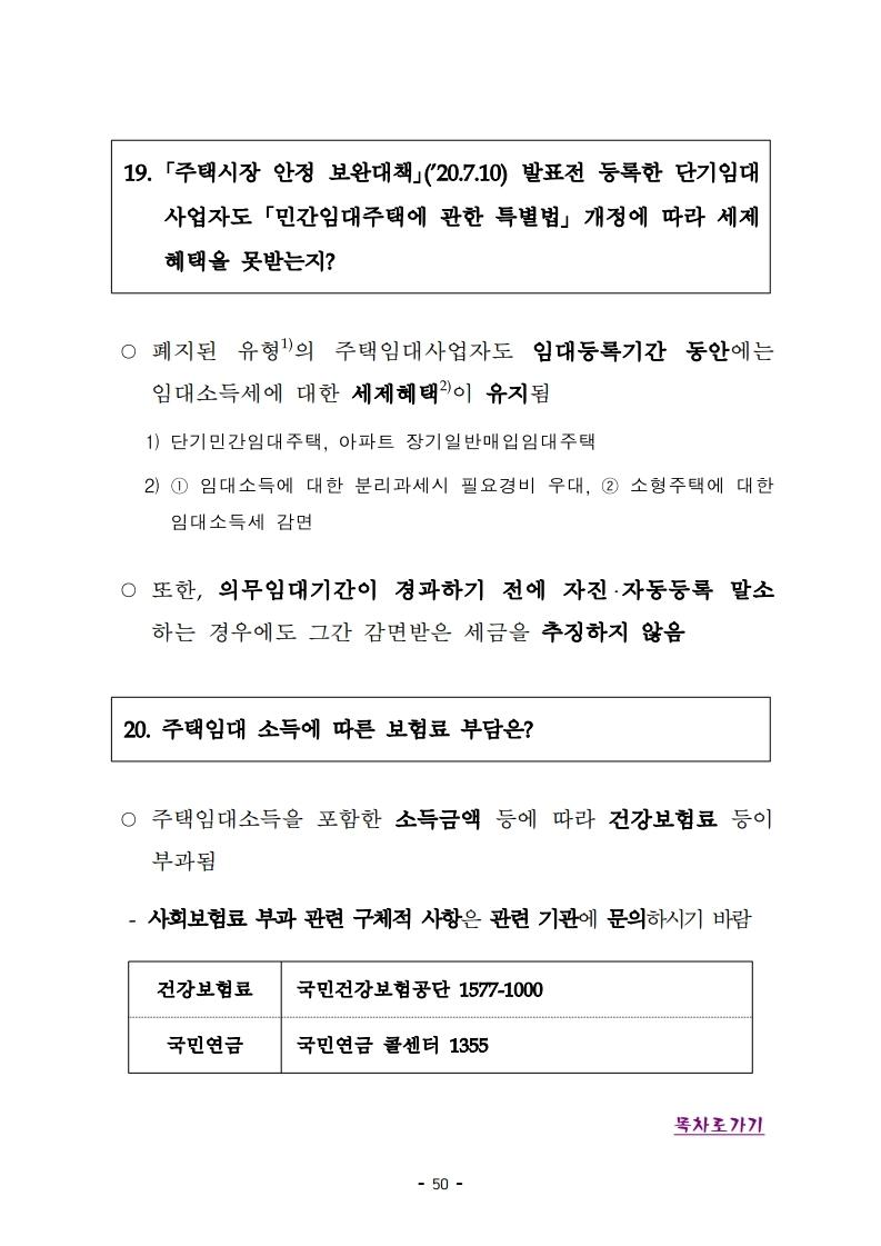 realty3law.pdf_page_54.jpg