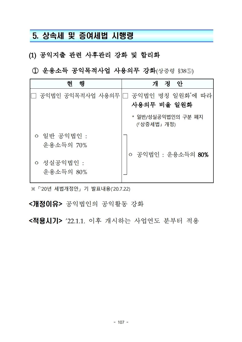 2020 tax law.pdf_page_119.png