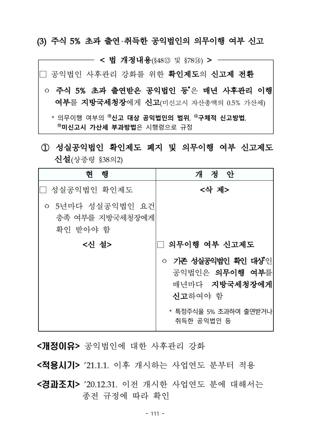 2020 tax law.pdf_page_123.png